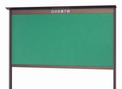 簡易型アルミ製屋外用掲示板 自立型HL-36RB-1