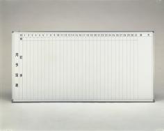 ホワイトボード3×6 行事予定