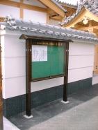 屋根付屋外掲示板(D110タイプ)